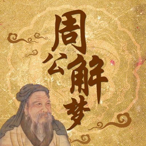 """"""" Zhou Gong oneiromancy """" who is Zhou Gong?"""